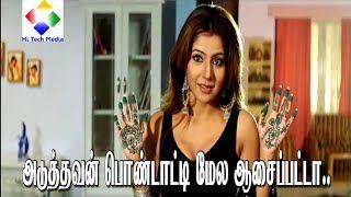 அடுத்தவன் பொண்டாட்டிய ஆட்டைய போட நினைச்சா...இந்த படத்தை பாருங்க Manmatha Rani Tamil Movie