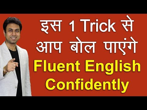 How to Speak Fluent English with Confidence | Speaking Fluently and Confidently | Awal