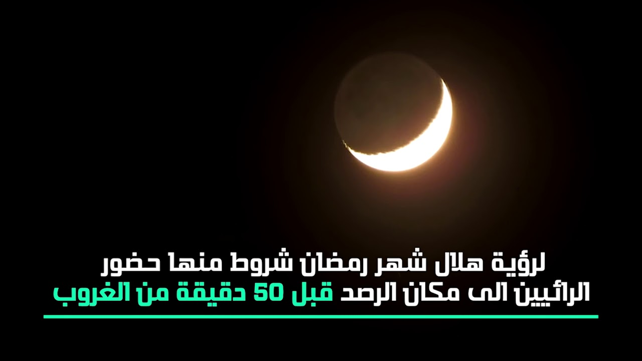 كيف يتم رصد هلال شهر رمضان Youtube