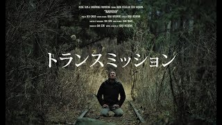 Japanese Horror Short | 'Transmission' (2019) Trailer