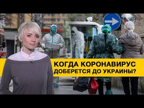 Коронавирус в Италии: когда смертельная инфекция доберется до Украины?