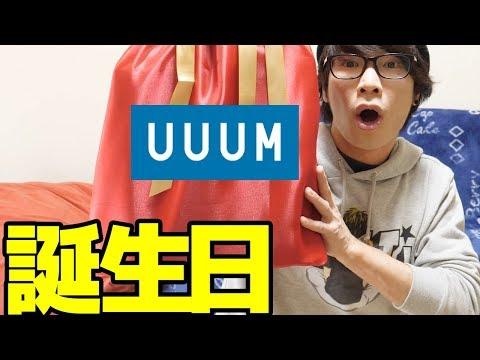 誕生日にUUUMと視聴者さんから嬉しいプレゼントが届いた
