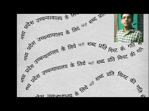 Hindi dictation 40 wpm for mphc kcpandey