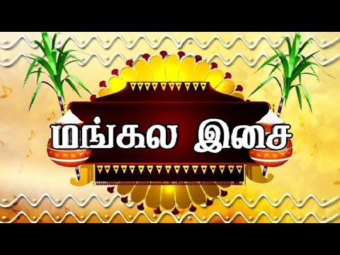Mangala Isai | Pongal 2016 Special | Classical Music | 15/01/2016