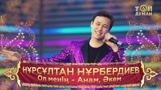 Нурсултан Нурбердиев Ол менің Анам, Әкем аудио