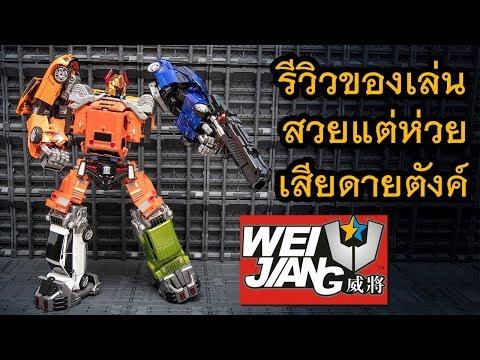 Transformers สวย�ต่ห่วยเสียดายตังค์ Weijiang KO Oversize Toyworld Throttlebot Combiner