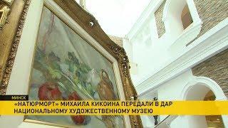 «Натюрморт» Михаила Кикоина появился в Национальном художественном музее