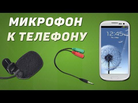 Как присоединить микрофон к телефону