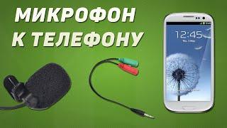 как подключить внешний микрофон к телефону?