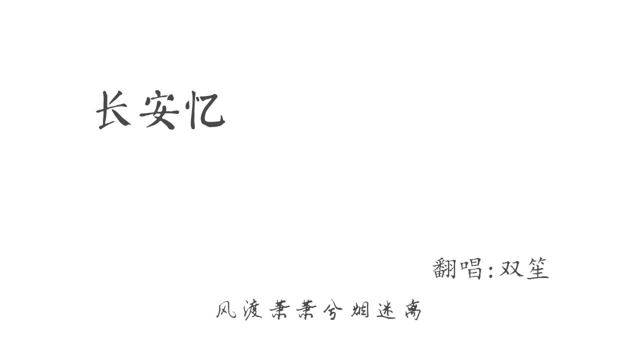 【双笙】长安忆