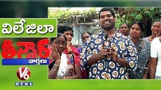 Bithiri Sathi Reporting From Village | Sathi Satirical Conversation With Savitri | Teenmaar News