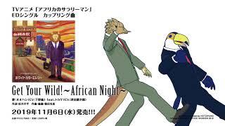 TVアニメ「アフリカのサラリーマン」EDテーマ「ホワイトカラーエレジー」カップリング曲「Get Your Wild!~African Night~」の試聴動画! 今回はオ...
