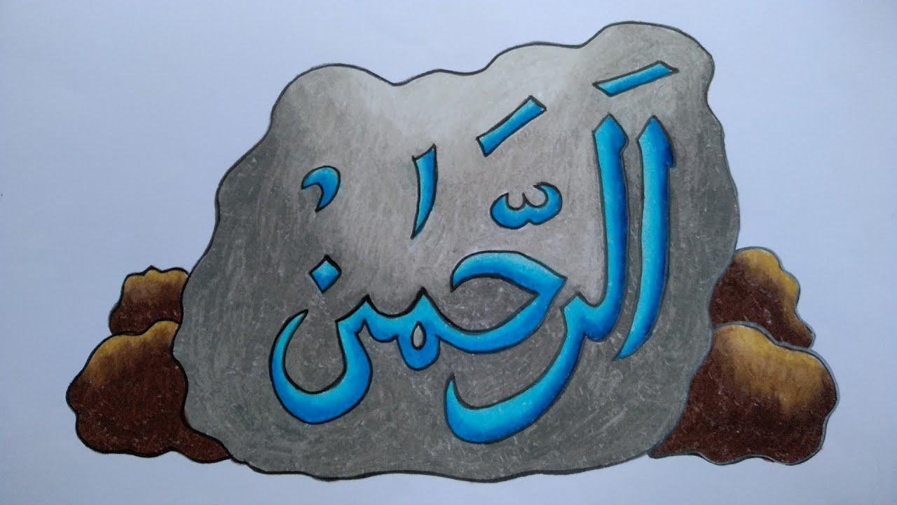 Cara Menulis Kaligrafi Menulis Dan Mewarnai Kaligrafi Menulis Kaligrafi Arab Youtube