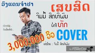 ບໍ່ກ້າທັກ ຈິມມີ ສິດທິພົນ cover(ເສບສົດ ວົງແດນຈຳປາ) บ่อก้าทัก จิมมี้ สิดทิพน cover
