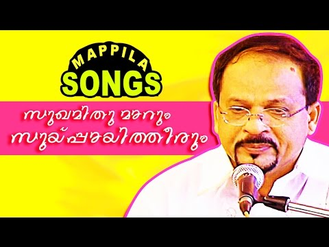 സുഖമിതുമാറും സുയിപ്പ്പായി തീരും    Malayalam mappilapattukal   Edappal Bappu Songs