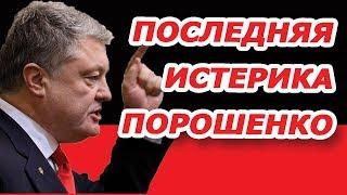 СРОЧНО! 14.12.2019 Последняя истерика ПОрошенко