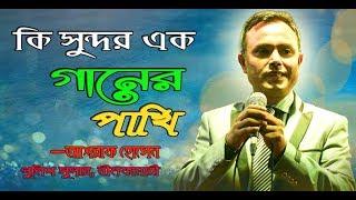 কি সুন্দর এক গানের পাখি | ki sundor ek ganer pakhi | আশরাফ হোসেন (পিপিএম) District Police Nilphamari