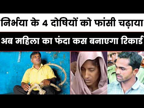 Hangman Pawan will hang 1st woman of India,Know about this jallad,4 पीढ़ियों से फांसी देने का धंधा