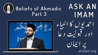 Ask an Imam (Urdu) - Beliefs of Ahmadis Part 3
