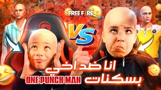تحدي 1VS1 أنا وأخي الصغير👼🏻بسكن🦲One Punch-Man🤣😂