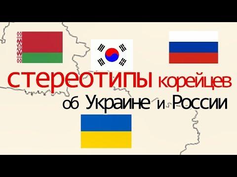 Стереотипы  корейцев об Украине и России.
