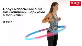 Bradex SF 0547 Обруч массажный с 80 силиконовыми шариками с магнитами вес 1 45 кг