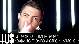 Tus - Ρούφα το τρομπόνι Prod. Fus Guest Star Emilia Barak - Official Video Clip thumbnail