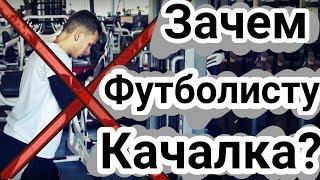 Нужен ли тренажерный зал  футболисту? Идем по пути Роналдо \ Training in the gym