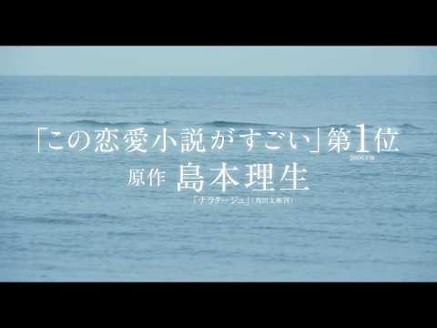 嵐松本潤 ナラタージュ CM スチル画像。CM動画を再生できます。