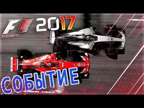 Формула 1 на  - все новости Формулы 1 2017