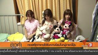 กระแสตุ๊กตายางได้รับความนิยมในหมู่ชายญี่ปุ่น