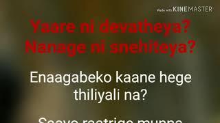 Yareni devateye? Nanage nee shnehiteye? Kannada Karaoke song.