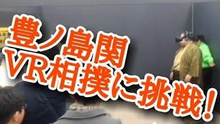 サンシャインシティで行われた大相撲展での一コマです。