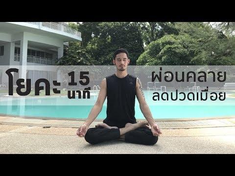 โยคะเบื้องต้น ผ่อนคลาย ลดปวดเมื่อย Basic Calming Yoga I kiartyoga