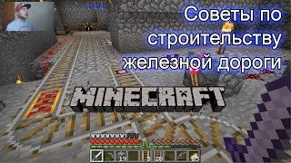 minecraft: Как в Майнкрафте сделать рельсы