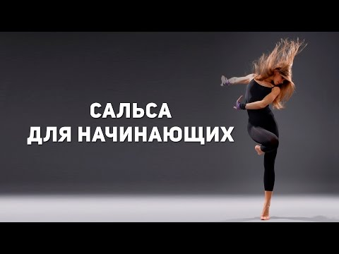 Как танцевать сальсу для начинающих
