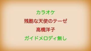 高橋洋子さんの残酷な天使のテーゼのカラオケです。 ガイドメロディ無し...