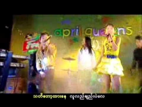 10 April Queen 4 - Myanmar Thingyan Songs