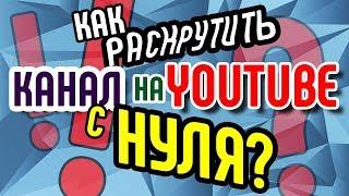 Как раскрутить канал на Youtube с нуля Простые советы для новичков📽  С чего начинать канал на ютубе