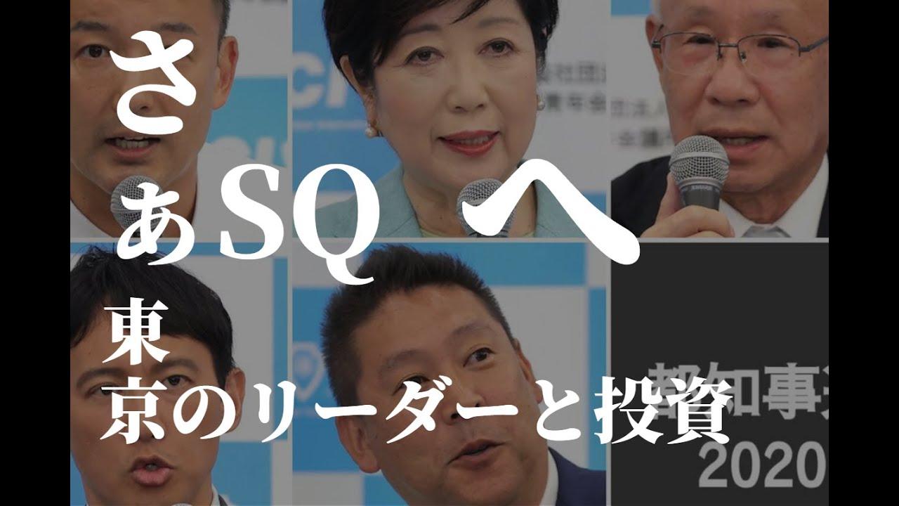 都知事選へ。そしてSQへ。日米株価はどう向かう?株式投資と来週の相場予想。騰がる株、下がる株。