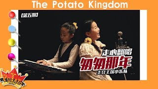 The Potato Kingdom  [少儿音乐现场kids Music Live]  第5期《匆匆那年》theme song of the movie  《Fleet of Time》