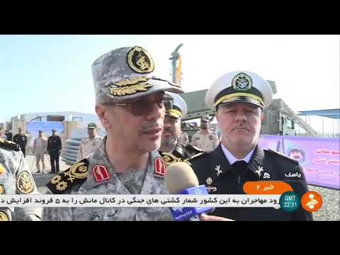 Iran Marine military equipment exhibition, First Naval Base,