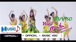 สับปะรด - หลิว อาจารียา พรหมพฤกษ์ (Official MV.)