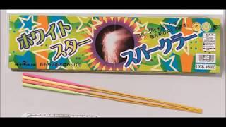 ホワイトスタースパーク【手持ち花火】【おもちゃ花火】 thumbnail