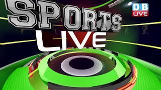 खेल जगत की बड़ी खबरें | Sports News Headlines | Latest News of Sports | 11 August 2018 | #DBLIVE