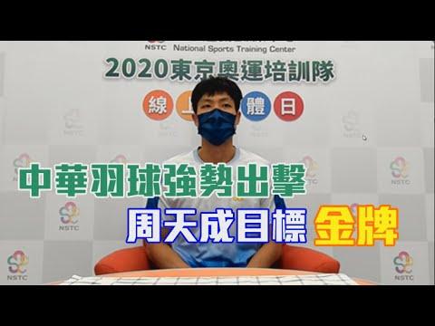中華羽球強勢出擊 周天成目標金牌/愛爾達電視20210714
