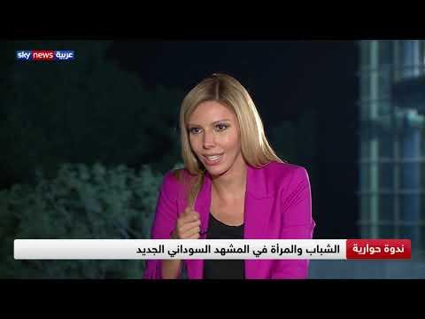 ندوة حوارية.. الشباب والمرأة في المشهد السوداني الجديد