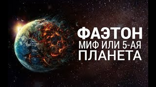 Фаэтон. Миф или 5-ая планета