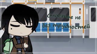 || GachaLife Мини-фильм || Счастье не без трудностей || GachaLife на русском ||