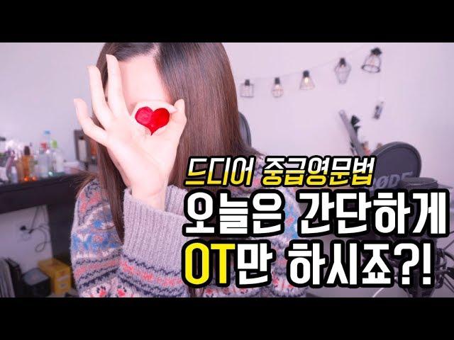 유진쌤 중급영문법 과외] OT : 간단한 소개 (강성태 영문법 리뷰 예고)